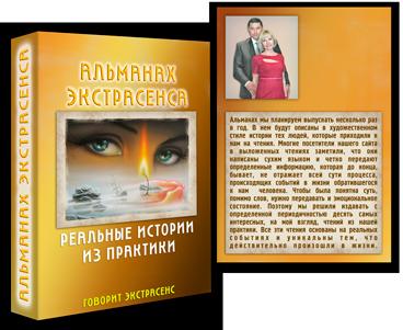 Книга «Альманах экстрасенса 1