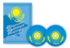 Казахский для государственных служащих