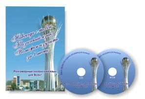 Разговорный казахский для Всех