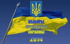 выборы президента украины 2014