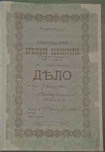 Секретное дело Тобольской духовной консистории о крестьянине Григории Распутине