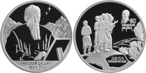 Две памятные монеты Банка России, посвящённые 125-летию со дня рождения Н. К. Рериха. 2 рубля, серебро, 1999 год