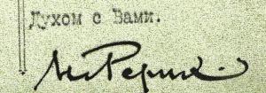 Подпись Николая Рериха. 1932 год.