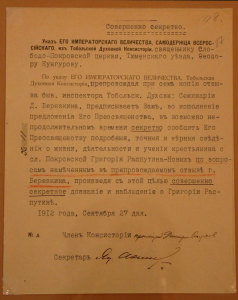 Указ Николая II