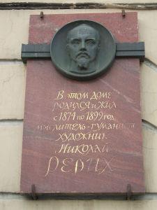 Мемориальная доска на доме, где родился Рерих Н. К. Санкт-Петербург, Университетская набережная, д.25.