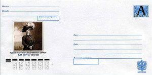 Маркированный конверт России, посвященный 125-летию Елены Ивановны Рерих