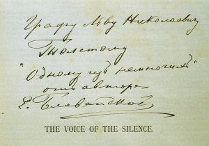 Дарственная надпись на книге Л. Н. Толстому.