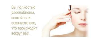 отдых_с_гипнозом