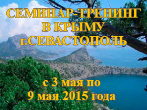 семинар-в-крыму