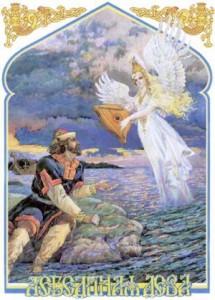 Лебединые Девы
